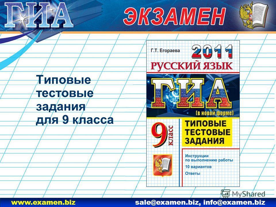 www.examen.biz sale@examen.biz, info@examen.biz Типовые тестовые задания для 9 класса