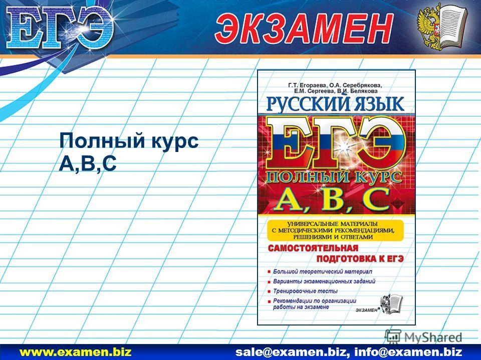 www.examen.biz sale@examen.biz, info@examen.biz Полный курс А,В,С