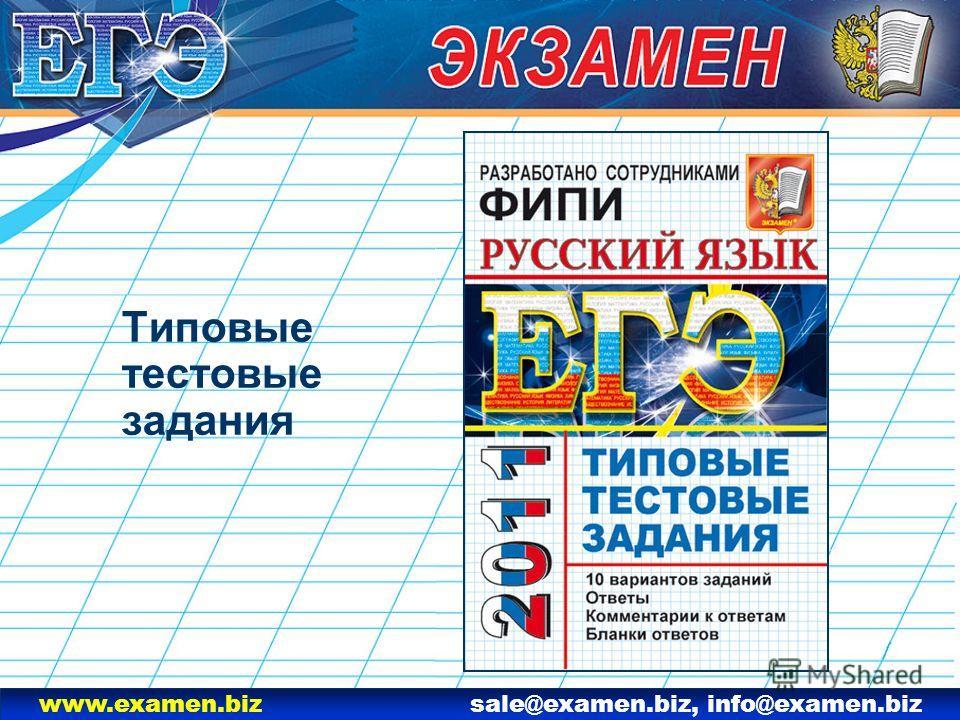 www.examen.biz sale@examen.biz, info@examen.biz Типовые тестовые задания