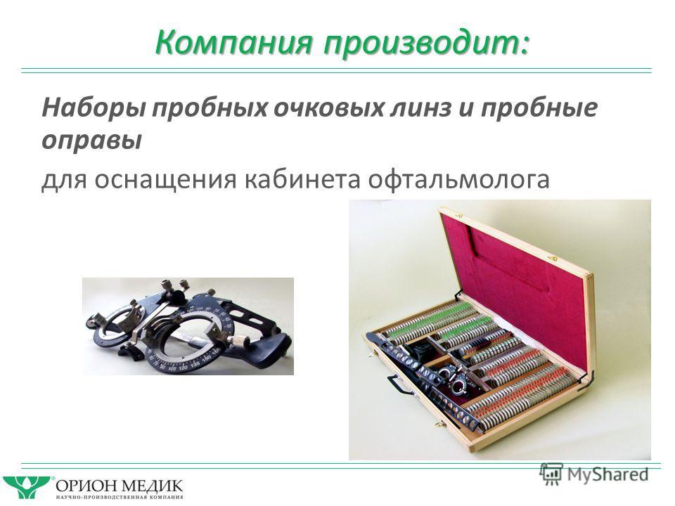 Наборы пробных очковых линз и пробные оправы для оснащения кабинета офтальмолога Компания производит: