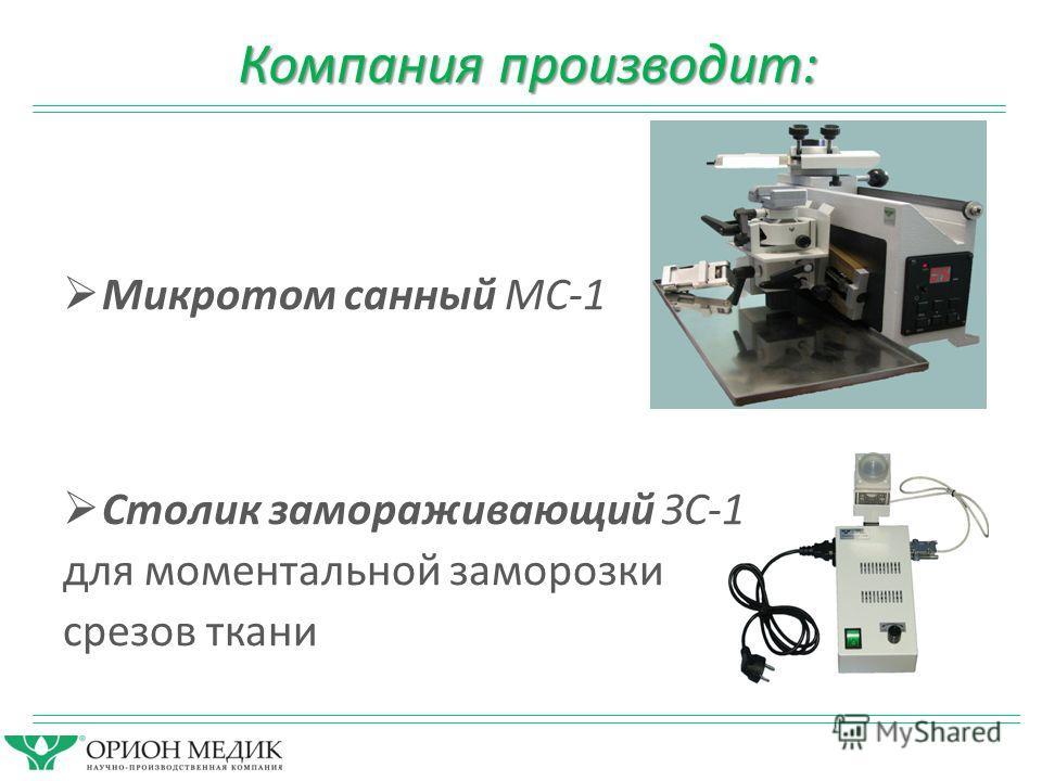 Микротом санный МС-1 Столик замораживающий ЗС-1 для моментальной заморозки срезов ткани