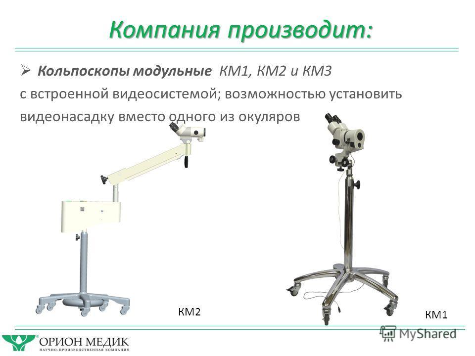 Кольпоскопы модульные КМ1, КМ2 и КМ3 с встроенной видеосистемой; возможностью установить видеонасадку вместо одного из окуляров Компания производит: КМ1 КМ2