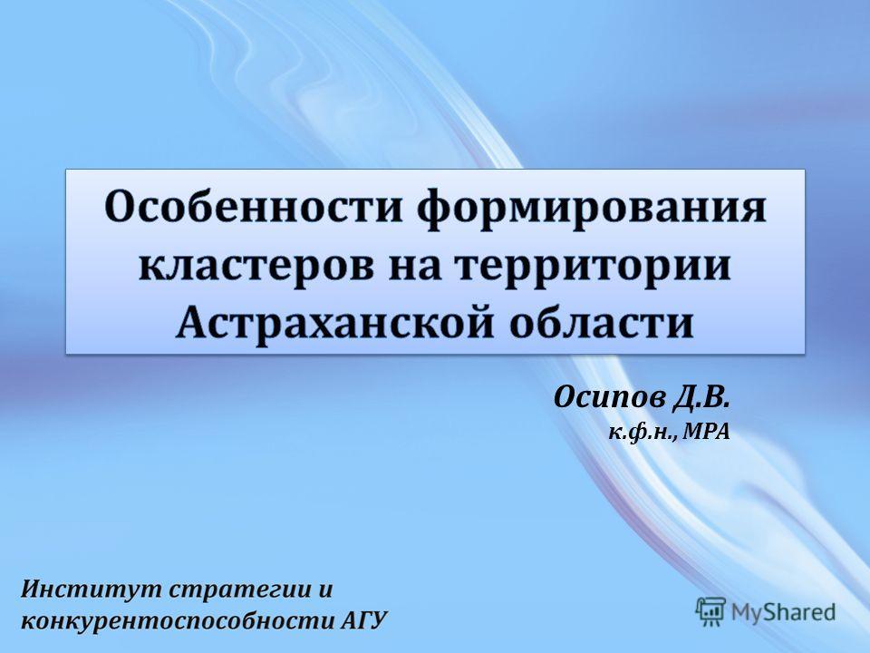 Осипов Д.В. к.ф.н., MPA