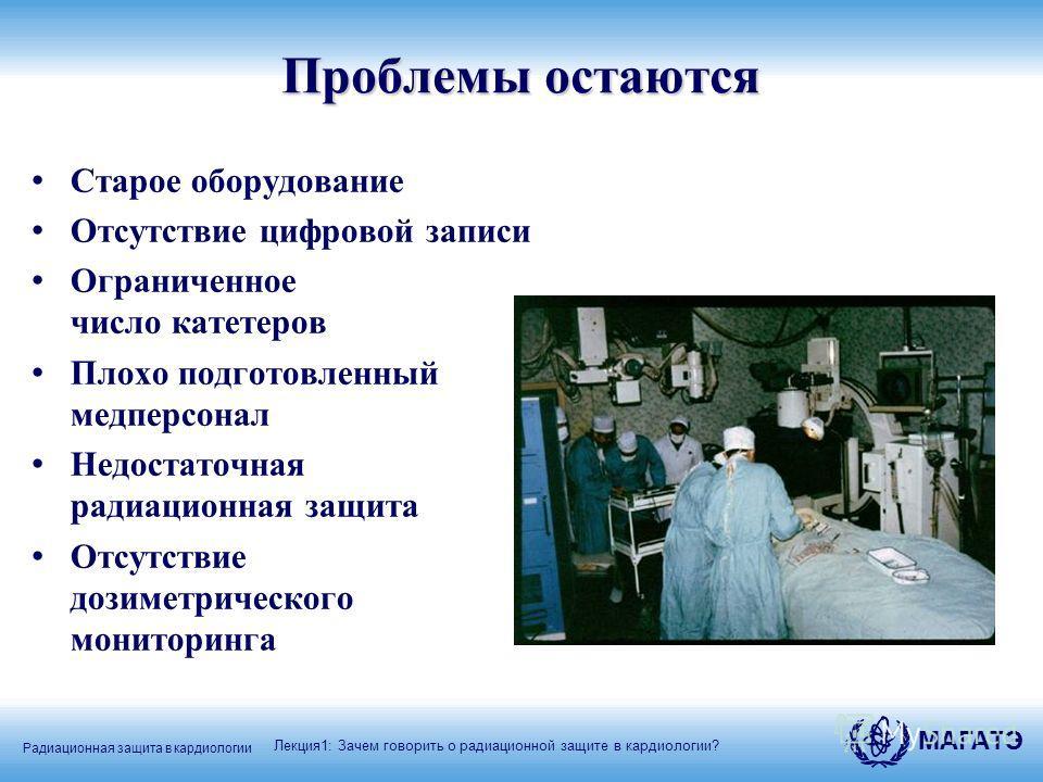 Радиационная защита в кардиологии МАГАТЭ 10 Проблемы остаются Старое оборудование Отсутствие цифровой записи Ограниченное число катетеров Плохо подготовленный медперсонал Недостаточная радиационная защита Отсутствие дозиметрического мониторинга Лекци