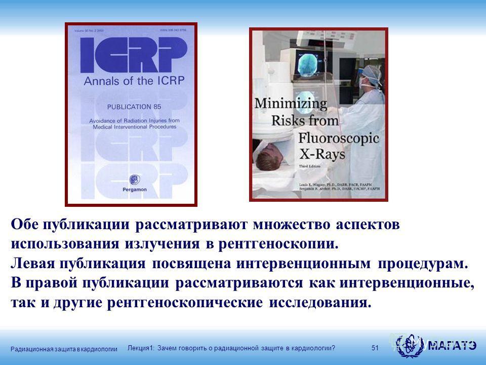 Радиационная защита в кардиологии МАГАТЭ 51 Обе публикации рассматривают множество аспектов использования излучения в рентгеноскопии. Левая публикация посвящена интервенционным процедурам. В правой публикации рассматриваются как интервенционные, так