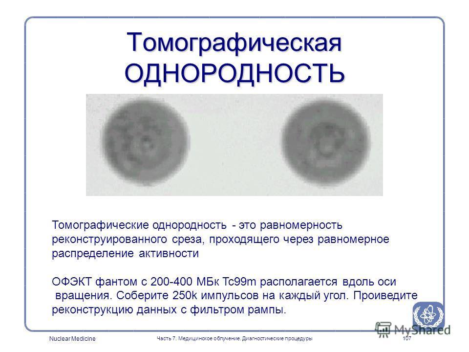 Nuclear Medicine Часть 7. Медицинское облучение. Диагностические процедуры106 Измерения, произведенные не на пике полного поглощения энергии Dogan Bor, Ankara
