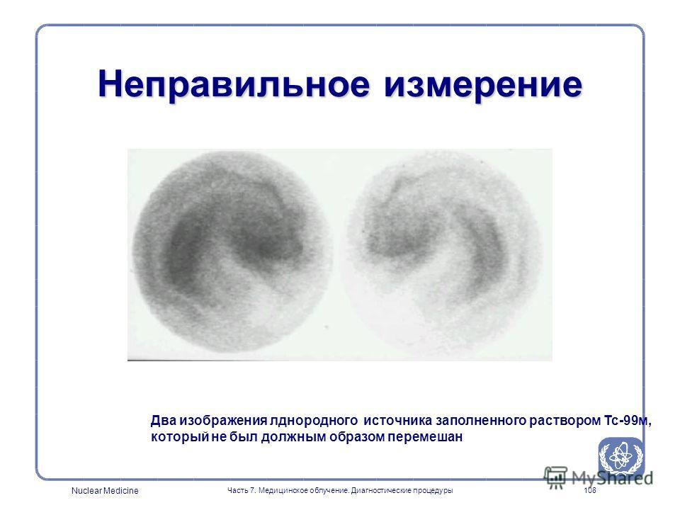 Nuclear Medicine Часть 7. Медицинское облучение. Диагностические процедуры107 Томографическая ОДНОРОДНОСТЬ Томографические однородность - это равномерность реконструированного среза, проходящего через равномерное распределение активности ОФЭКТ фантом