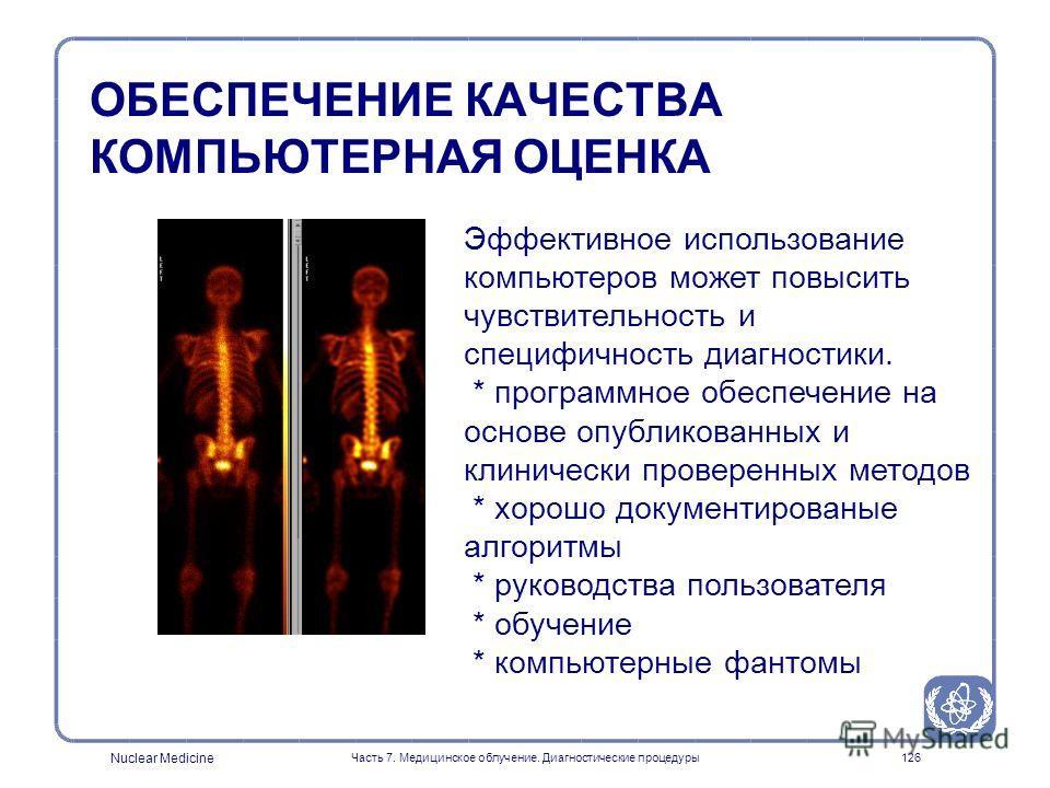 Nuclear Medicine Часть 7. Медицинское облучение. Диагностические процедуры125 КОНТРОЛЬ КАЧЕСТВА АНАЛОГОВЫХ ИЗОБРАЖЕНИЙ Контроль качества обработки пленки: базовая плотность туман, чувствительность, контраст.