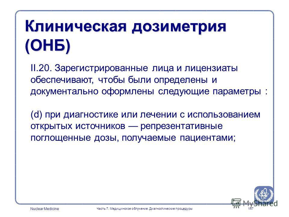 7.4. Клиническая дозиметрия Часть 7 Оптимизация защиты при медицинском облучении Учебный материал МАГАТЭ по радиационной защите в области ядерной медицины