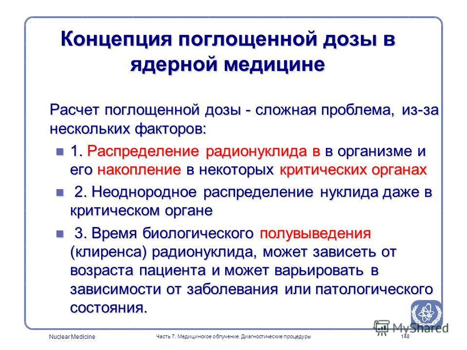 Nuclear Medicine Часть 7. Медицинское облучение. Диагностические процедуры147 Клиническая дозиметрия (ОНБ) II.20. Зарегистрированные лица и лицензиаты обеспечивают, чтобы были определены и документально оформлены следующие параметры : (d) при диагнос