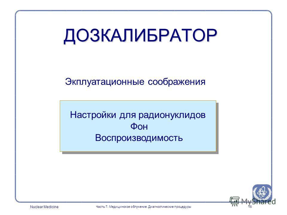 Nuclear Medicine Часть 7. Медицинское облучение. Диагностические процедуры15 Держатель образца (воспроизводимость геометрии)
