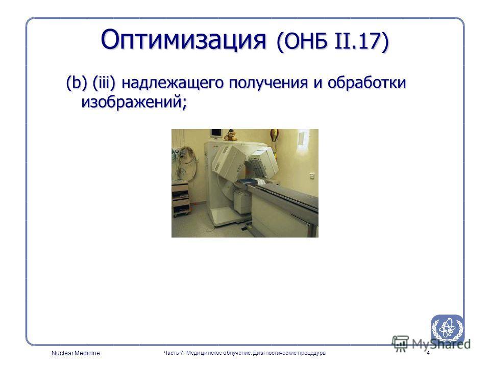 Nuclear Medicine Part 7. Medical Exposure Diagnostic Procedures3 Содержание l l Дозкалибратор и калибровка источников Дозкалибратор и калибровка источников l l Счетчики образцов и радиометры Счетчики образцов и радиометры l l Оборудование для морфоло