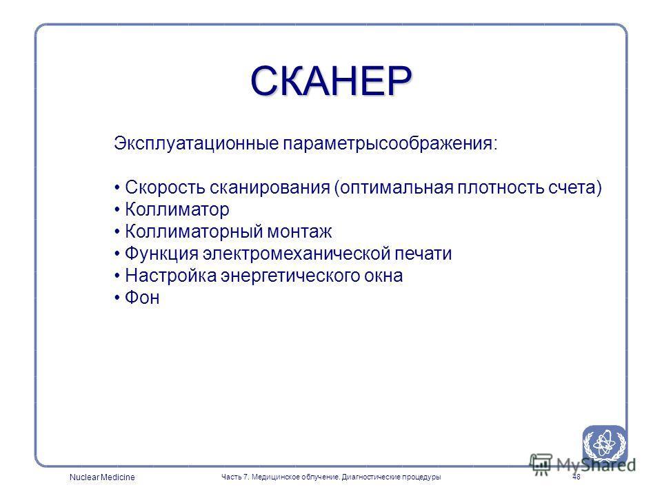 Nuclear Medicine Часть 7. Медицинское облучение. Диагностические процедуры47 Сканерные изображения