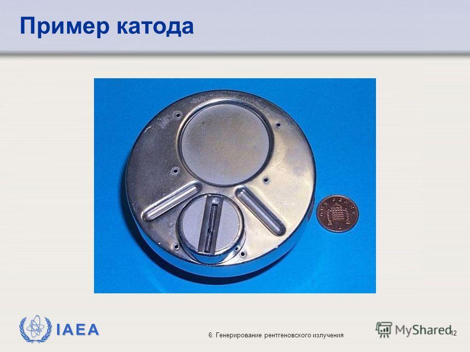 IAEA 6: Генерирование рентгеновского излучения 12 Пример катода