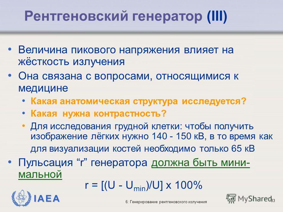 IAEA 6: Генерирование рентгеновского излучения 33 Величина пикового напряжения влияет на жёсткость излучения Она связана с вопросами, относящимися к медицине Какая анатомическая структура исследуется? Какая нужна контрастность? Для исследования грудн