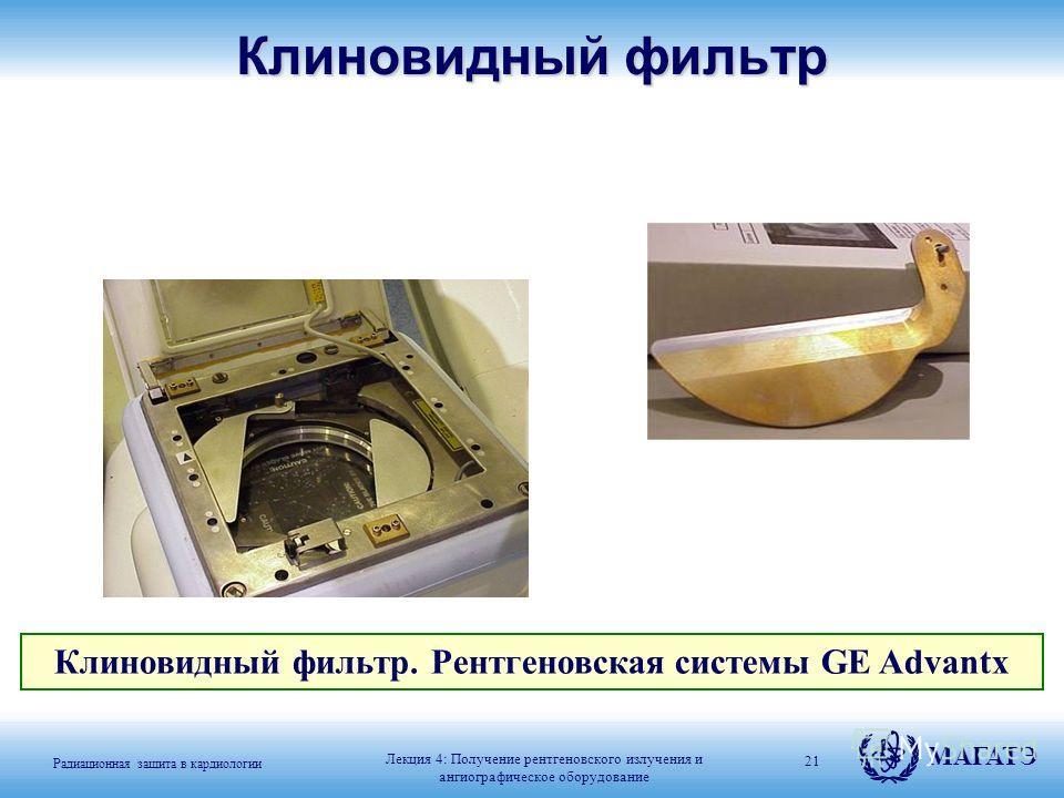 Радиационная защита в кардиологии МАГАТЭ 21 Клиновидный фильтр Клиновидный фильтр. Рентгеновская системы GE Advantx Лекция 4: Получение рентгеновского излучения и ангиографическое оборудование