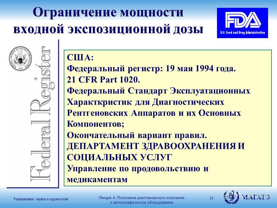 Радиационная защита в кардиологии МАГАТЭ 31 Ограничение мощности входной экспозиционной дозы США: Федеральный регистр: 19 мая 1994 года. 21 CFR Part 1020. Федеральный Стандарт Эксплуатационных Характкристик для Диагностических Рентгеновских Аппаратов