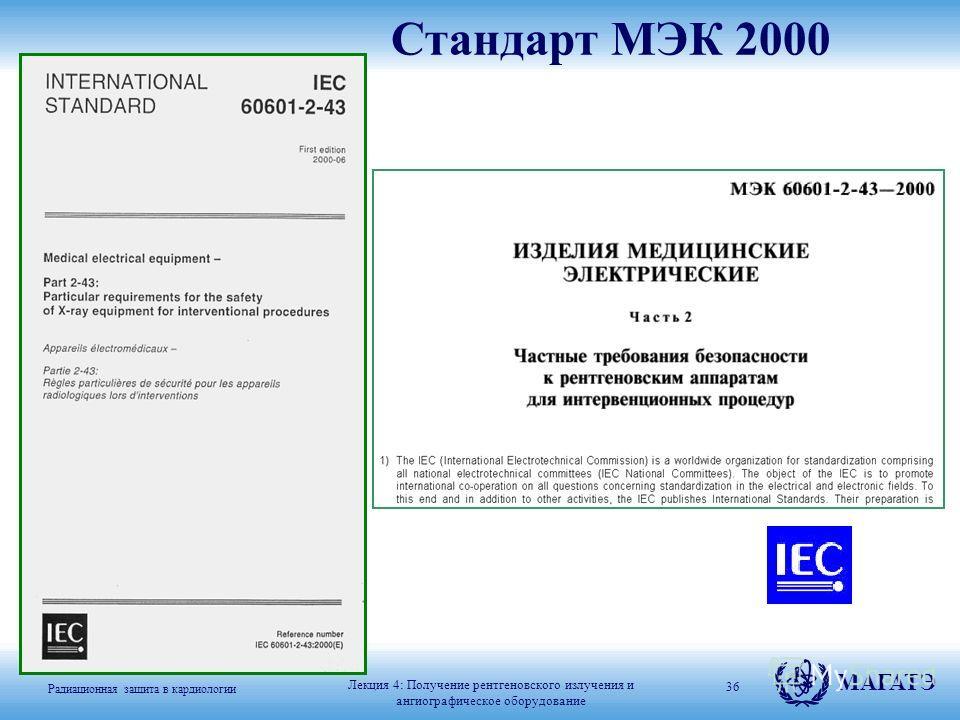 Радиационная защита в кардиологии МАГАТЭ 36 Стандарт МЭК 2000 Лекция 4: Получение рентгеновского излучения и ангиографическое оборудование