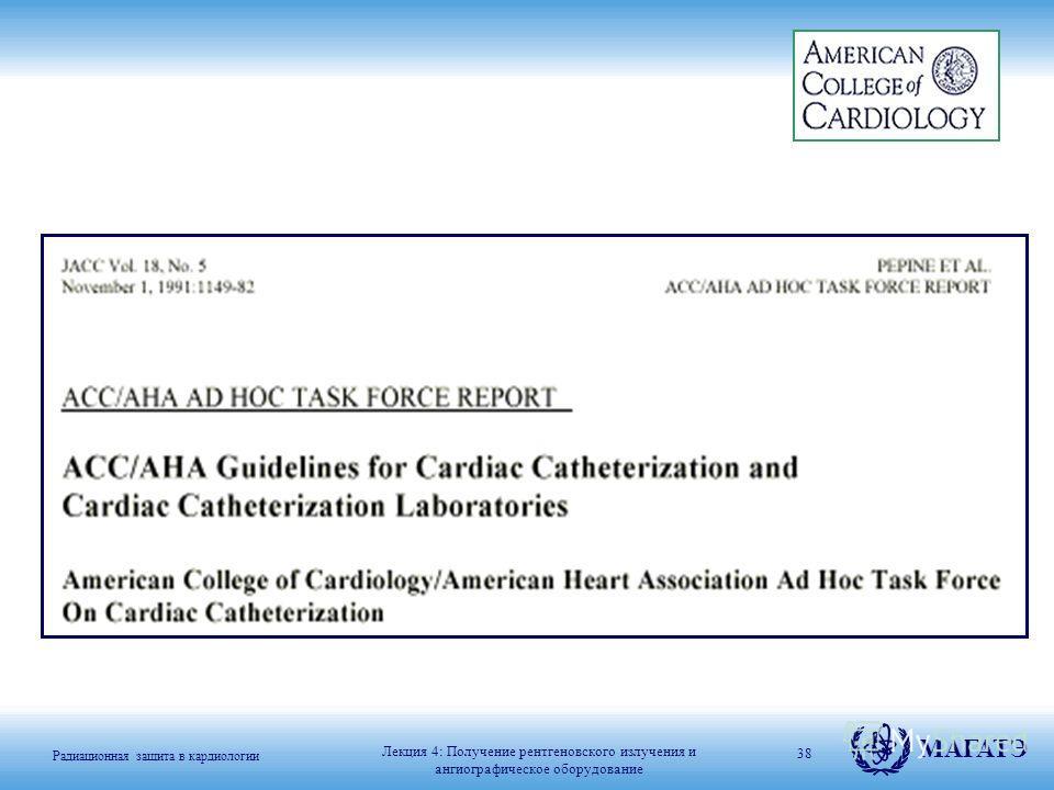 Радиационная защита в кардиологии МАГАТЭ 38 Лекция 4: Получение рентгеновского излучения и ангиографическое оборудование
