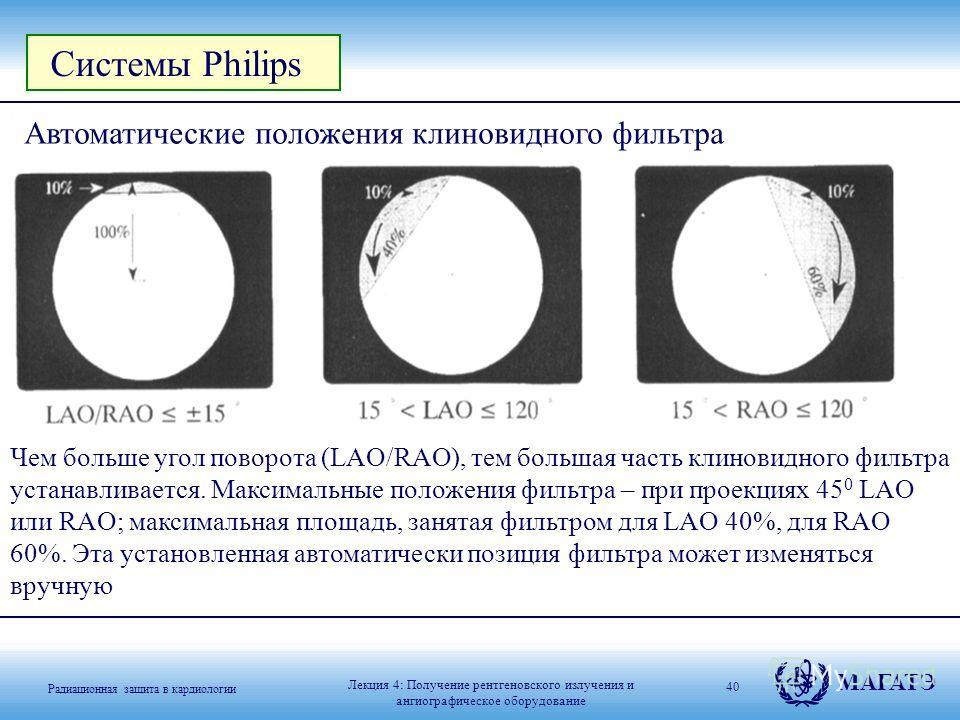 Радиационная защита в кардиологии МАГАТЭ 40 Системы Philips Лекция 4: Получение рентгеновского излучения и ангиографическое оборудование Автоматические положения клиновидного фильтра Чем больше угол поворота (LAO/RAO), тем большая часть клиновидного