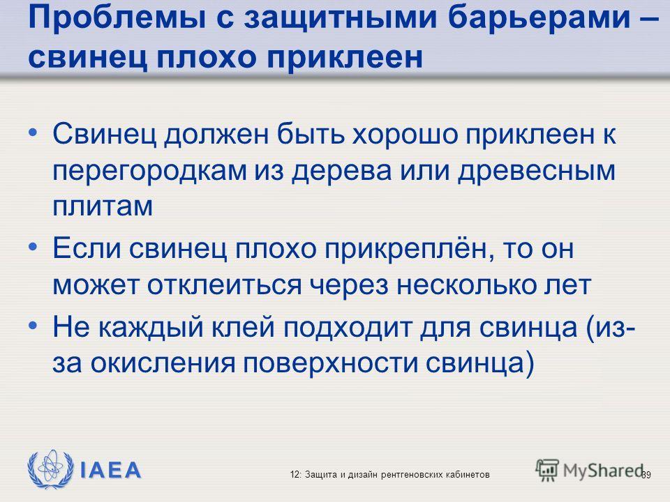 IAEA 12: Защита и дизайн рентгеновских кабинетов 39 Проблемы с защитными барьерами – свинец плохо приклеен Свинец должен быть хорошо приклеен к перегородкам из дерева или древесным плитам Если свинец плохо прикреплён, то он может отклеиться через нес