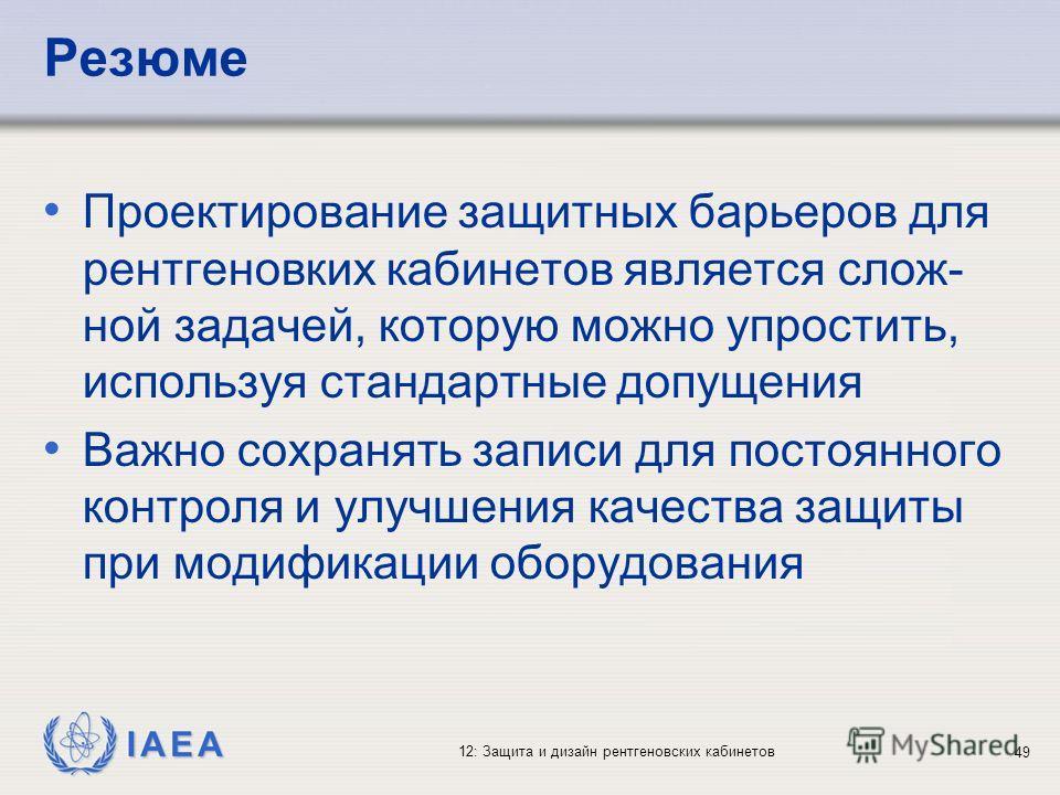 IAEA 12: Защита и дизайн рентгеновских кабинетов 49 Резюме Проектирование защитных барьеров для рентгеновких кабинетов является слож- ной задачей, которую можно упростить, используя стандартные допущения Важно сохранять записи для постоянного контрол