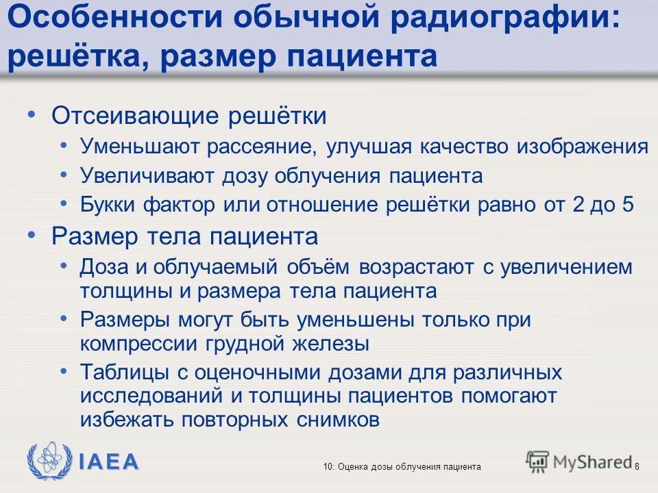 IAEA 10: Оценка дозы облучения пациента8 Особенности обычной радиографии: решётка, размер пациента Отсеивающие решётки Уменьшают рассеяние, улучшая качество изображения Увеличивают дозу облучения пациента Букки фактор или отношение решётки равно от 2