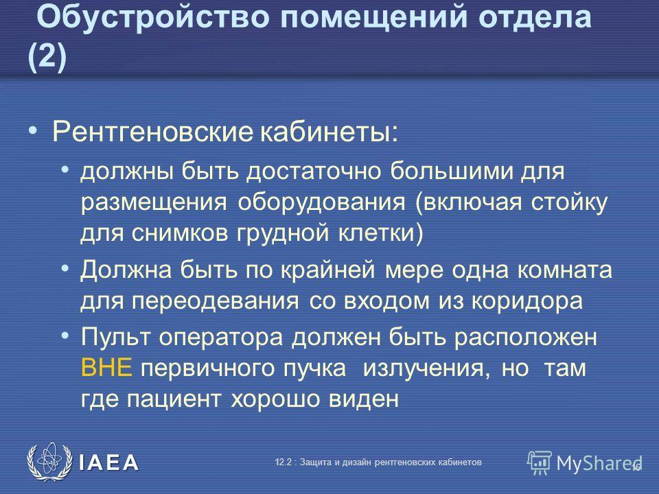 IAEA 12.2 : Защита и дизайн рентгеновских кабинетов 16 Обустройство помещений отдела (2) Рентгеновские кабинеты: должны быть достаточно большими для размещения оборудования (включая стойку для снимков грудной клетки) Должна быть по крайней мере одна