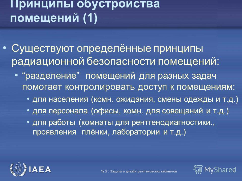 IAEA 12.2 : Защита и дизайн рентгеновских кабинетов6 Принципы обустройства помещений (1) Существуют определённые принципы радиационной безопасности помещений: разделение помещений для разных задач помогает контролировать доступ к помещениям: для насе