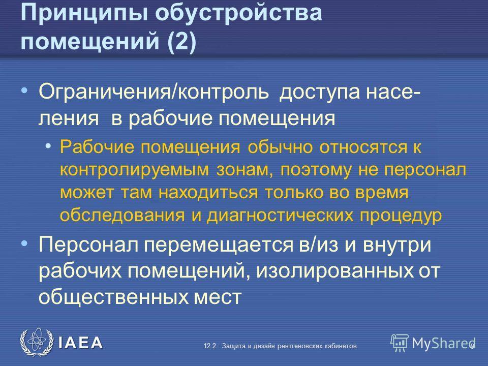 IAEA 12.2 : Защита и дизайн рентгеновских кабинетов 9 Принципы обустройства помещений (2) Ограничения/контроль доступа насе- ления в рабочие помещения Рабочие помещения обычно относятся к контролируемым зонам, поэтому не персонал может там находиться