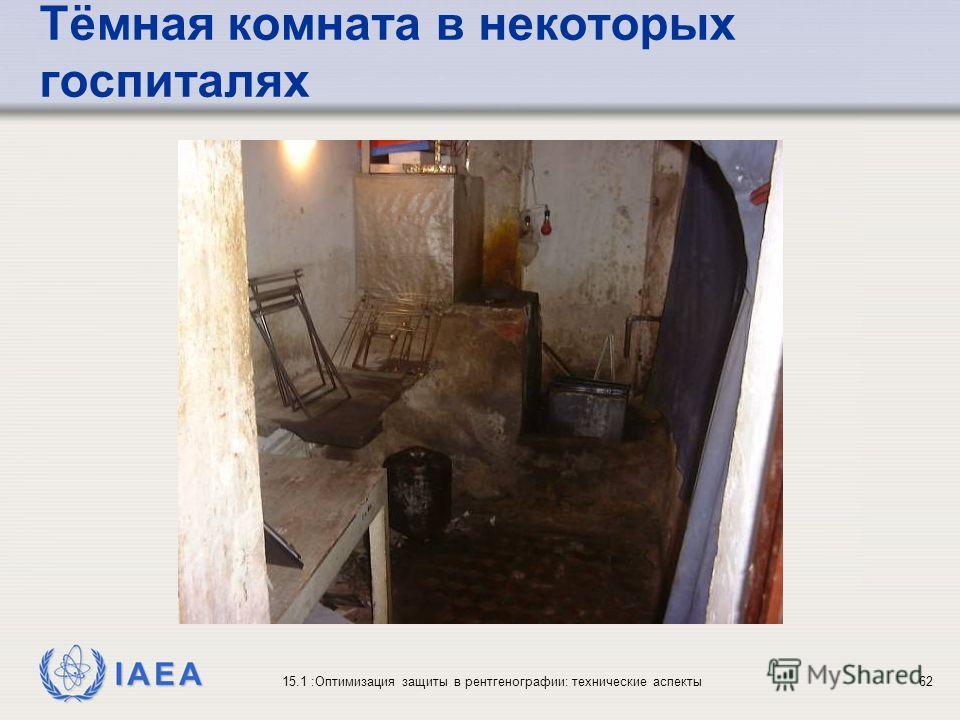 IAEA 15.1 :Оптимизация защиты в рентгенографии: технические аспекты62 Тёмная комната в некоторых госпиталях