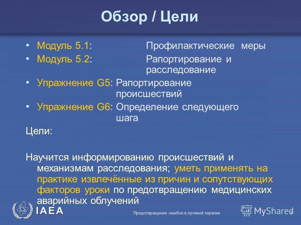 IAEA Предотвращение ошибок в лучевой терапии2 Mодуль 5.1: Профилактические меры Moдуль 5.2: Рапортирование и расследование Упражнение G5: Рапортирование происшествий Упражнение G6: Определение следующего шага Цели: Научится информированию происшестви