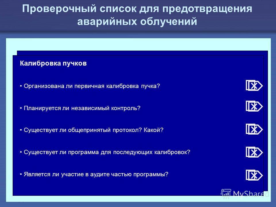 IAEA Предотвращение ошибок в лучевой терапии48 Калибровка пучков Организована ли первичная калибровка пучка? Планируется ли независимый контроль? Существует ли общепринятый протокол? Какой? Существует ли программа для последующих калибровок? Является