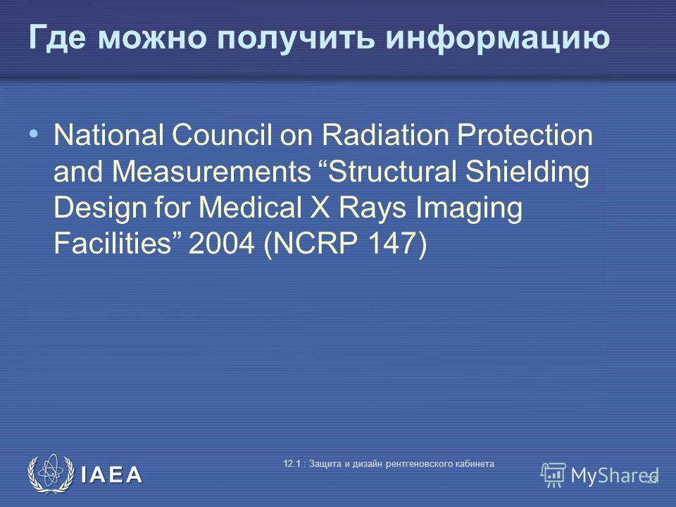 IAEA 12.1 : Защита и дизайн рентгеновского кабинета 23 Где можно получить информацию National Council on Radiation Protection and Measurements Structural Shielding Design for Medical X Rays Imaging Facilities 2004 (NCRP 147)