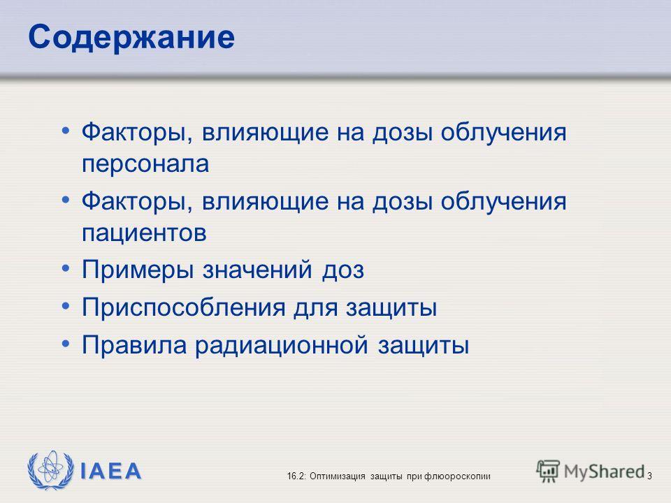 IAEA 16.2: Оптимизация защиты при флюороскопии3 Содержание Факторы, влияющие на дозы облучения персонала Факторы, влияющие на дозы облучения пациентов Примеры значений доз Приспособления для защиты Правила радиационной защиты