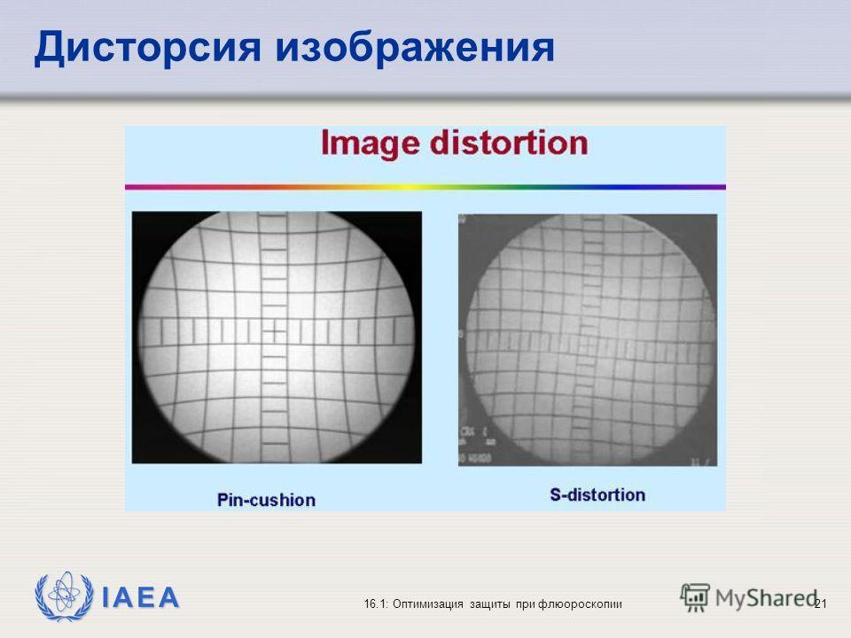 IAEA 16.1: Оптимизация защиты при флюороскопии21 Дисторсия изображения