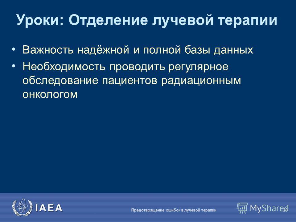 IAEA Предотвращение ошибок в лучевой терапии23 Важность надёжной и полной базы данных Необходимость проводить регулярное обследование пациентов радиационным онкологом Уроки: Отделение лучевой терапии
