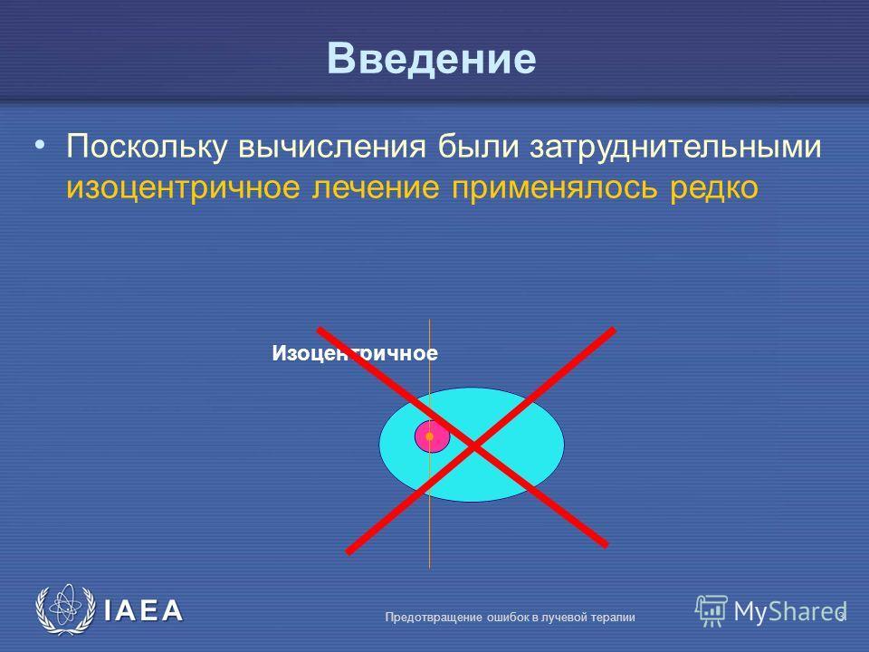 IAEA Предотвращение ошибок в лучевой терапии3 Введение Поскольку вычисления были затруднительными изоцентричное лечение применялось редко Изоцентричное