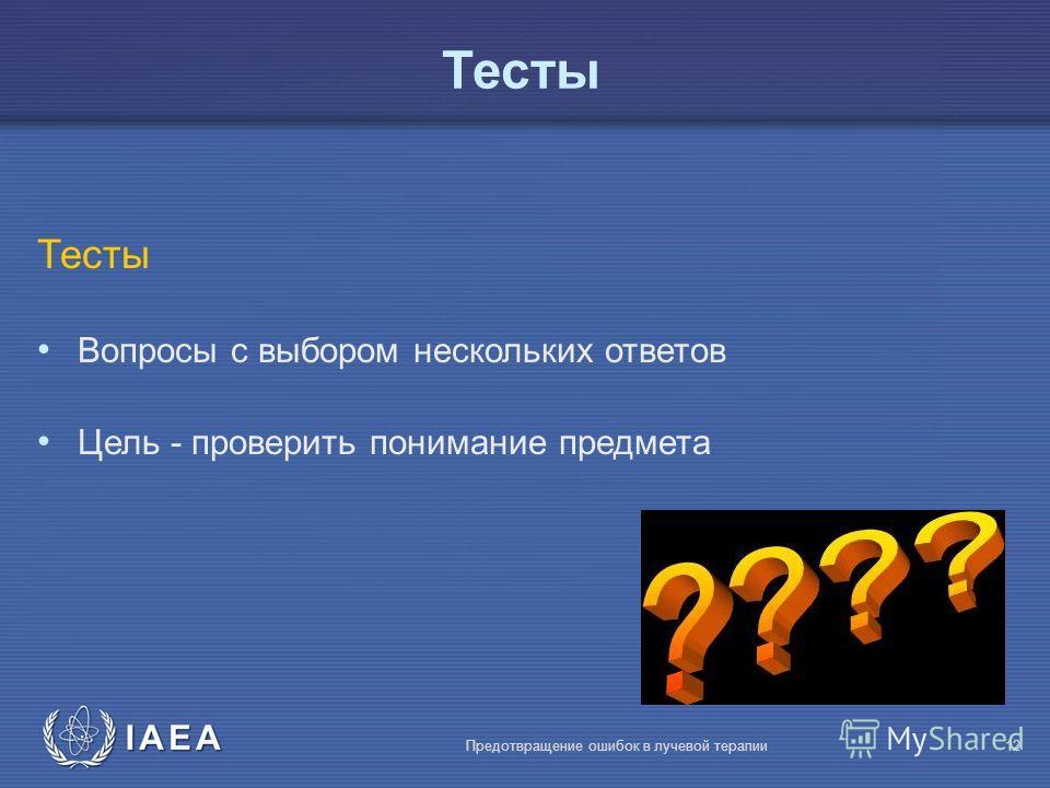 IAEA Предотвращение ошибок в лучевой терапии12 Тесты Вопросы с выбором нескольких ответов Цель - проверить понимание предмета