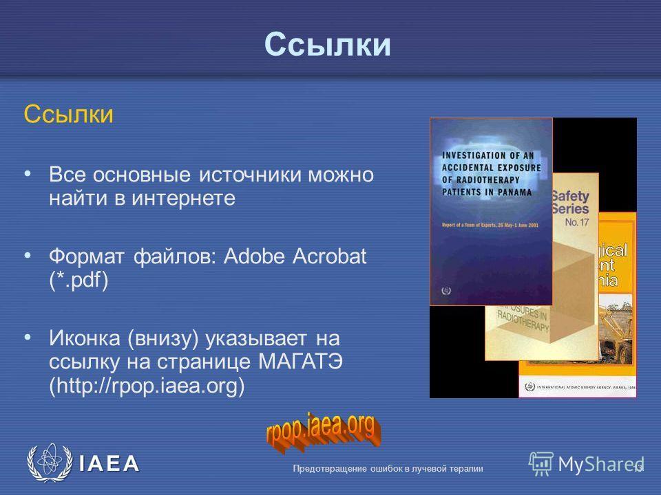 IAEA Предотвращение ошибок в лучевой терапии13 Ссылки Все основные источники можно найти в интернете Формат файлов: Adobe Acrobat (*.pdf) Иконка (внизу) указывает на ссылку на странице МАГАТЭ (http://rpop.iaea.org)