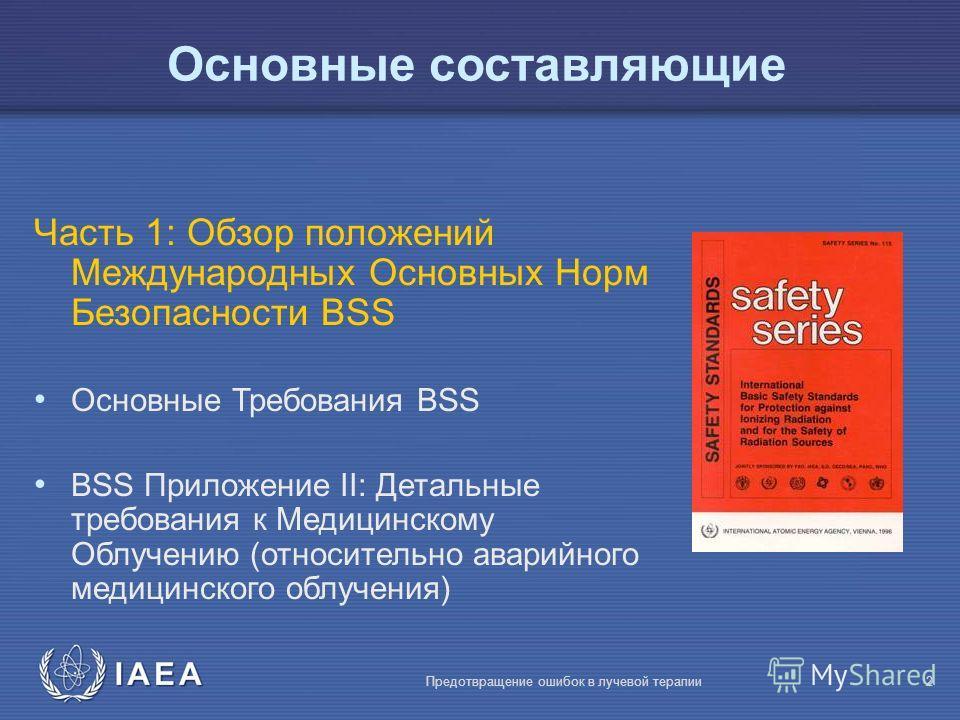 IAEA Предотвращение ошибок в лучевой терапии2 Часть 1: Обзор положений Международных Основных Норм Безопасности BSS Основные Требования BSS BSS Приложение II: Детальные требования к Медицинскому Облучению (относительно аварийного медицинского облучен