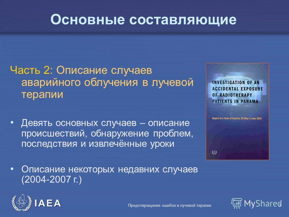 IAEA Предотвращение ошибок в лучевой терапии3 Часть 2: Описание случаев аварийного облучения в лучевой терапии Девять основных случаев – описание происшествий, обнаружение проблем, последствия и извлечённые уроки Описание некоторых недавних случаев (