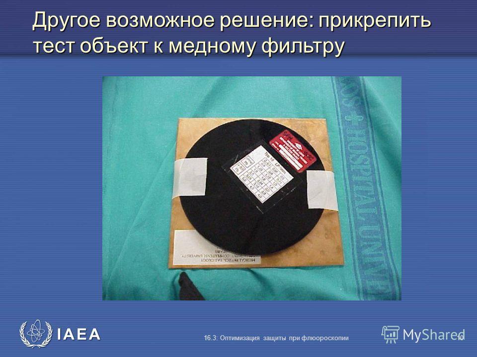 IAEA 16.3: Оптимизация защиты при флюороскопии10 Другое возможное решение: прикрепить тест объект к медному фильтру