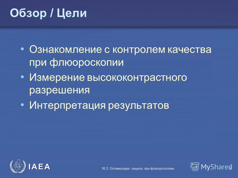 IAEA 16.3: Оптимизация защиты при флюороскопии2 Обзор / Цели Ознакомление с контролем качества при флюороскопии Измерение высококонтрастного разрешения Интерпретация результатов