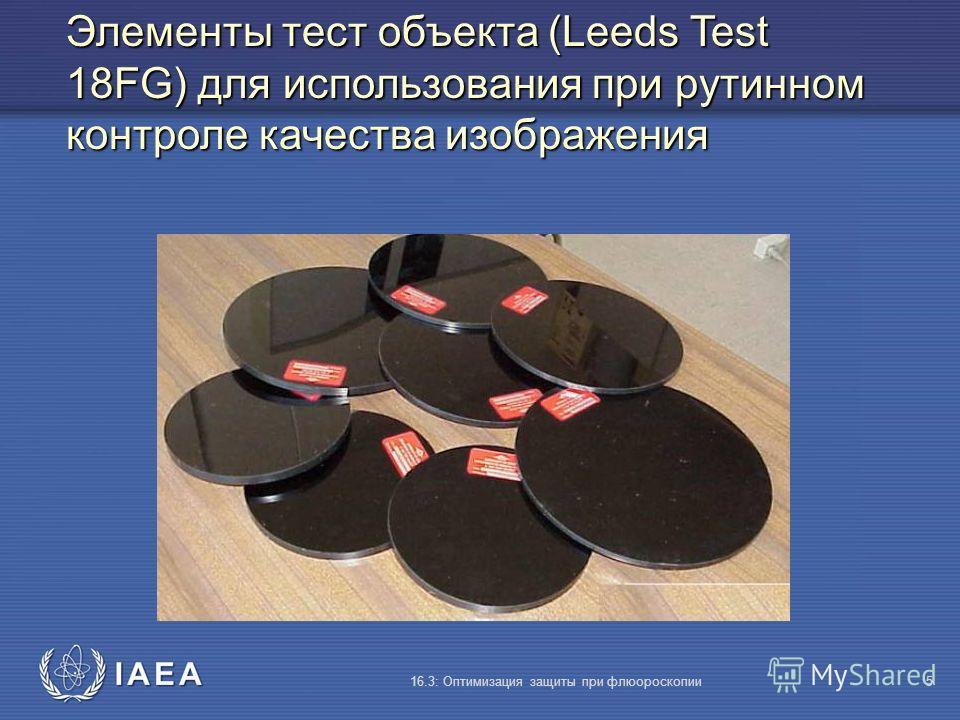IAEA 16.3: Оптимизация защиты при флюороскопии5 Элементы тест объекта (Leeds Test 18FG) для использования при рутинном контроле качества изображения