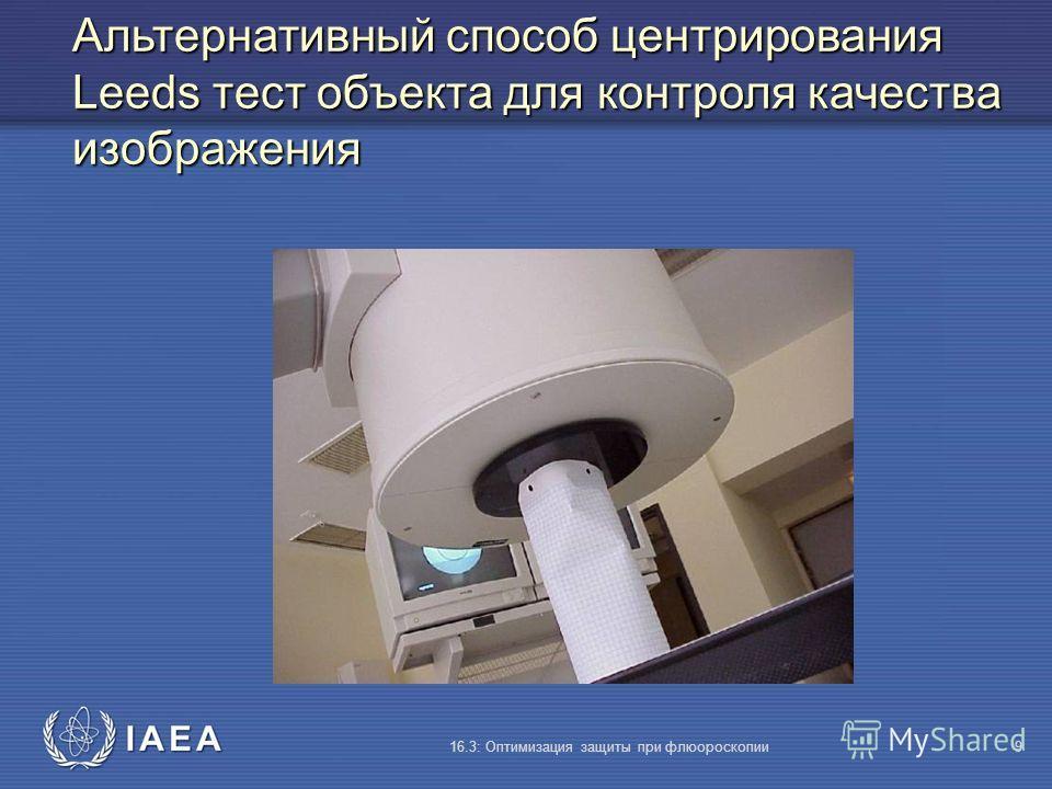 IAEA 16.3: Оптимизация защиты при флюороскопии9 Альтернативный способ центрирования Leeds тест объекта для контроля качества изображения