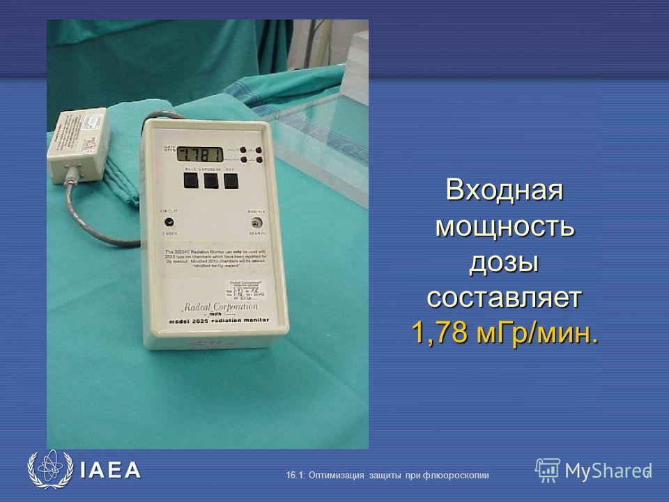 IAEA 16.1: Оптимизация защиты при флюороскопии7 Входная мощность дозы составляет 1,78 мГр/мин.