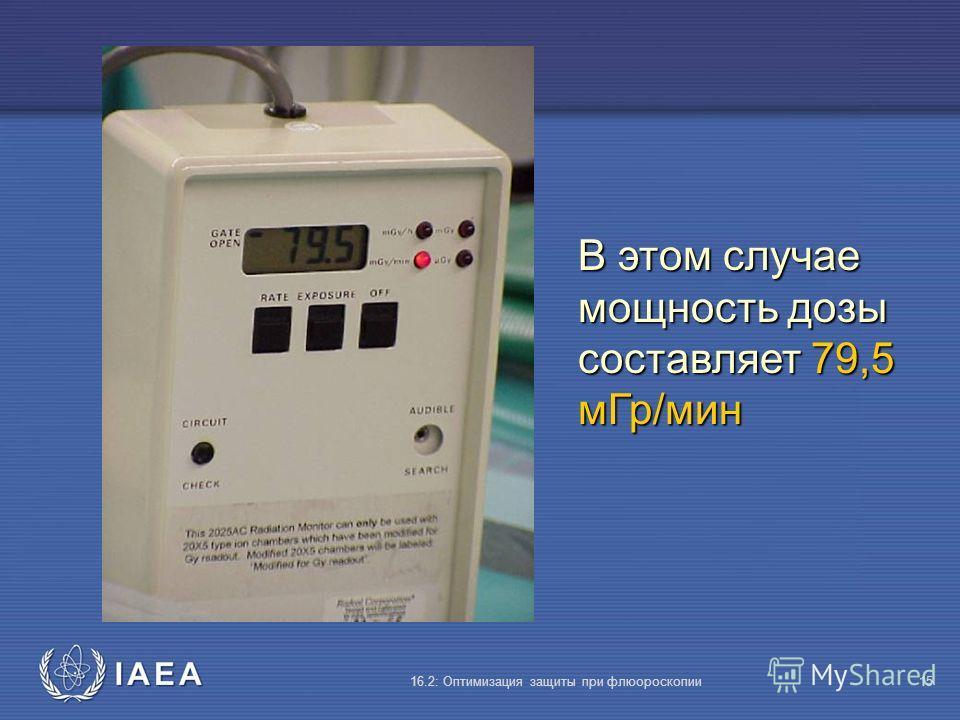 IAEA 16.2: Оптимизация защиты при флюороскопии15 В этом случае мощность дозы составляет 79,5 мГр/мин