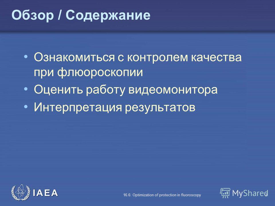 IAEA 16.6: Optimization of protection in fluoroscopy2 Обзор / Содержание Ознакомиться с контролем качества при флюороскопии Оценить работу видеомонитора Интерпретация результатов