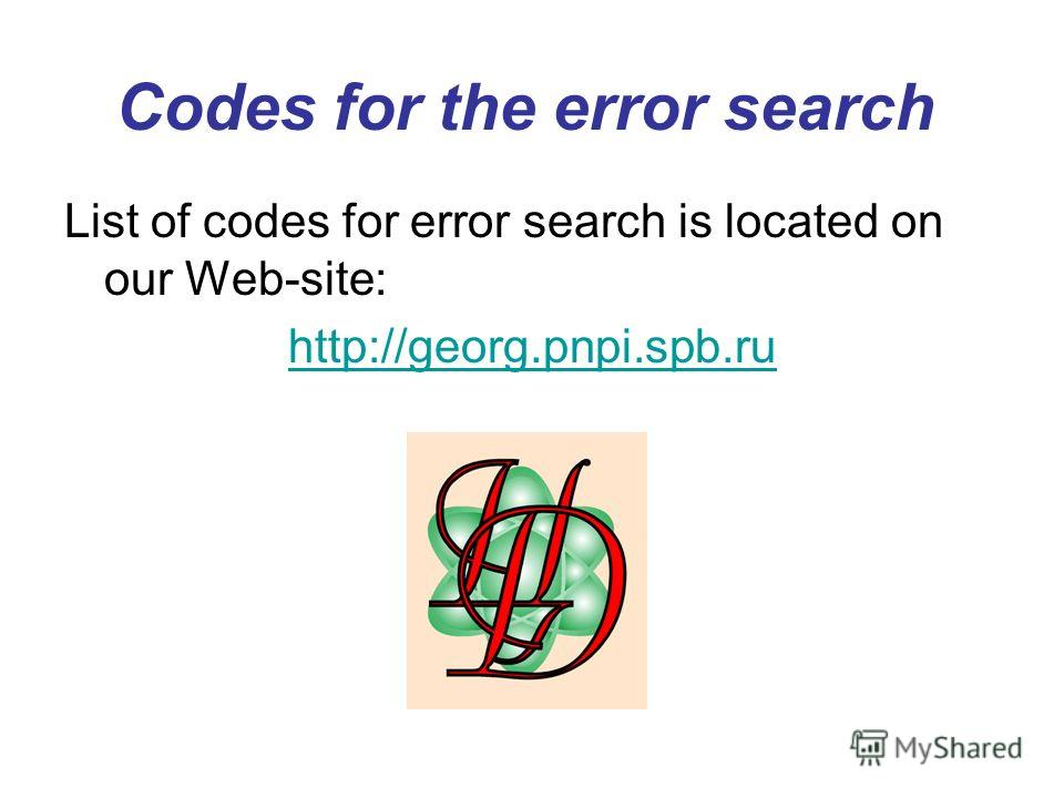 Codes for the error search List of codes for error search is located on our Web-site: http://georg.pnpi.spb.ru
